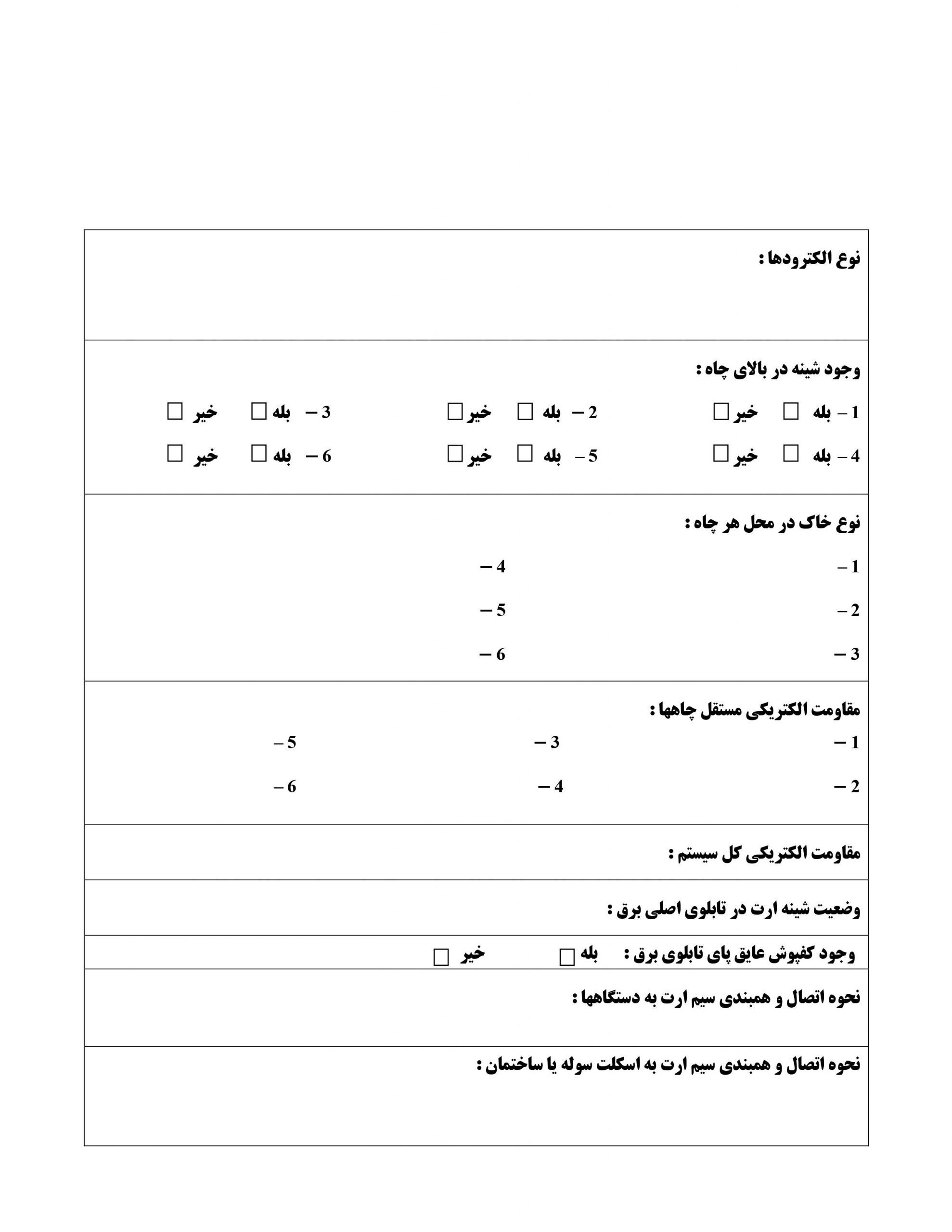 چک لیست چاه ارت (فرم بررسی سیستم ارت و چاه ارت)