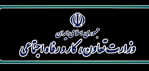 وزارت تعاون،کارورفاه اجتماعی